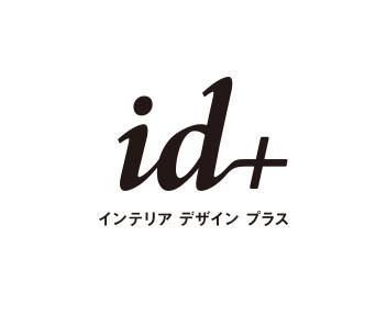 id+(インテリアデザインプラス)