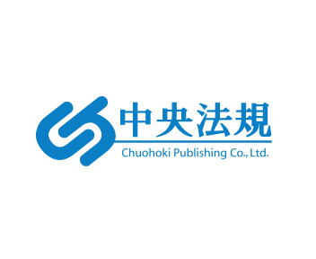 中央法規出版株式会社