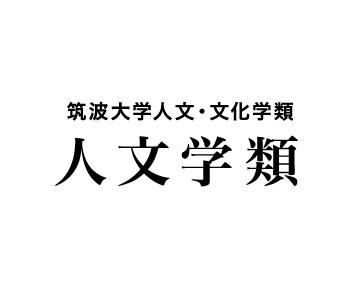 筑波大学 人文学類