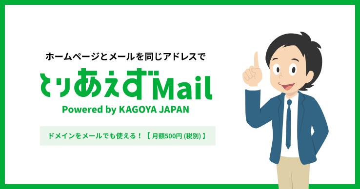 とりあえずHP、メールシステムでKAGOYAと提携、「とりあえずメール」のサービス提供を開始